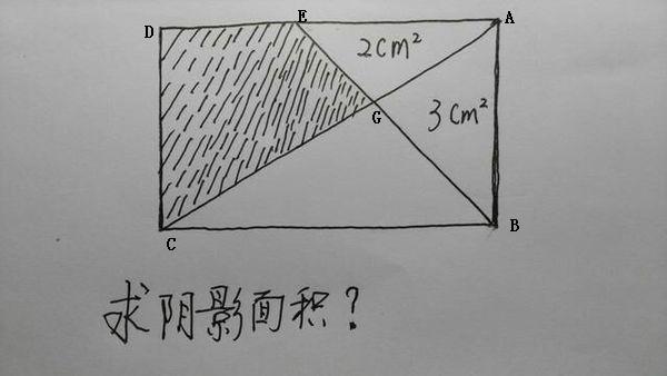 求下图三角形阴影面积