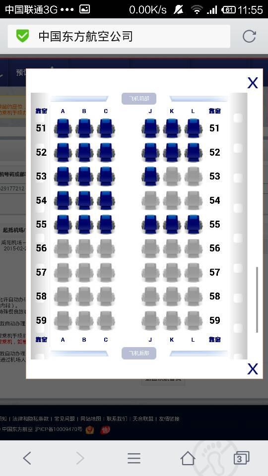 东航空客333机冀位置-南航空客333哪个座位好-东航图片