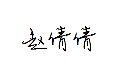 大师帮我设计个签名谢谢 哪位书法大师帮我设计下,张正通,我的名字,张图片