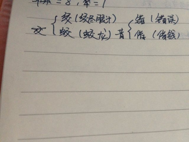 第一个交给下列的字家偏旁组新字再组词