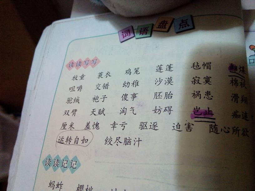 五年级下册语文【相关词_五年级下册语文书】图片