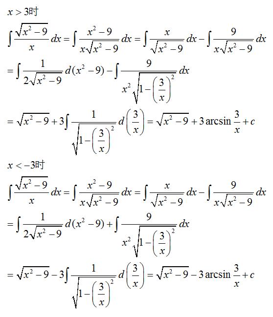 根号x^-9/x dx