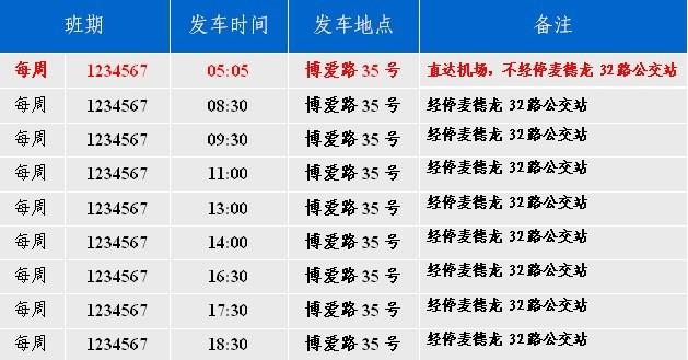 武汉机场大巴时刻表_秦皇岛:最新机场大巴时刻表来啦