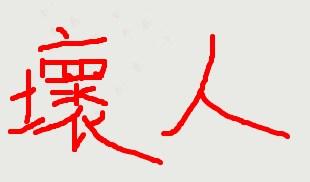2011-01-23 12:04 159357lf|三级 坏人 评论|  2011-01-23 12:05 love图片