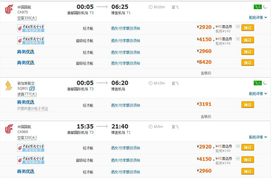 新加坡到北京机票价格