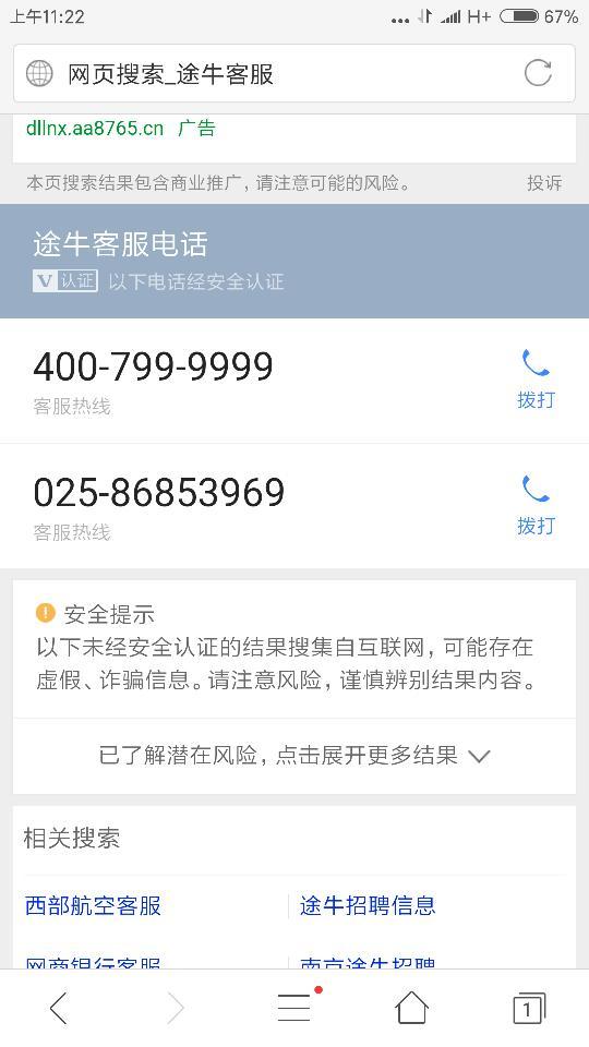 途牛旅游网电话号码