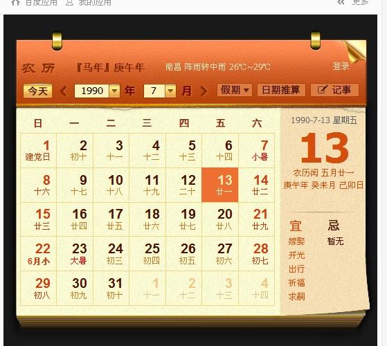 1992农历阱c��k�y�i��_农历1992年2月13日是什么星座 ?