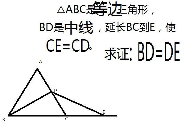 数学:△abc是等边三角形,几何图形证明题图片
