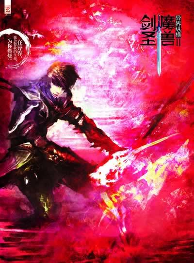 异界魔兽剑圣