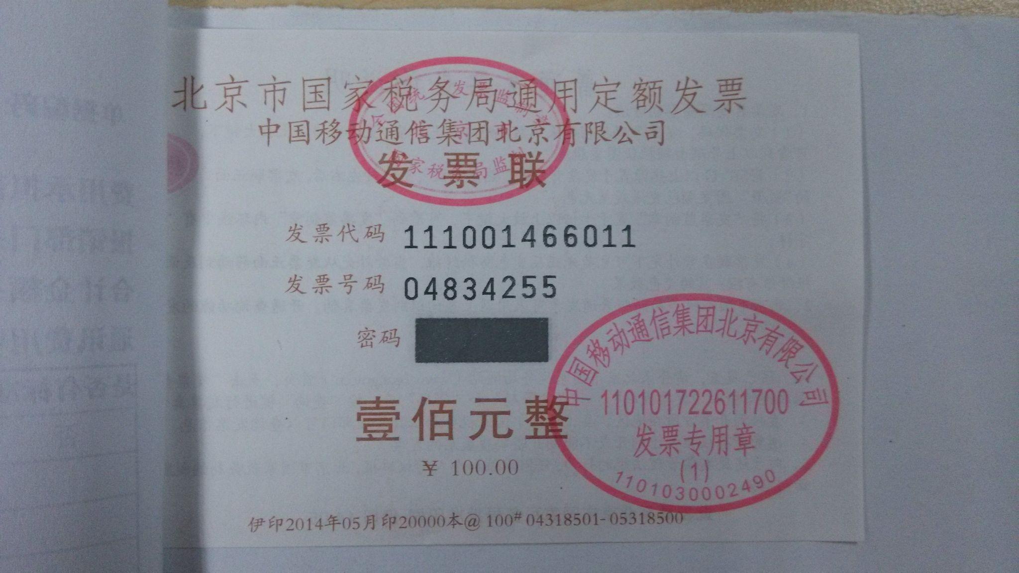 上海移动手撕定额发票图片