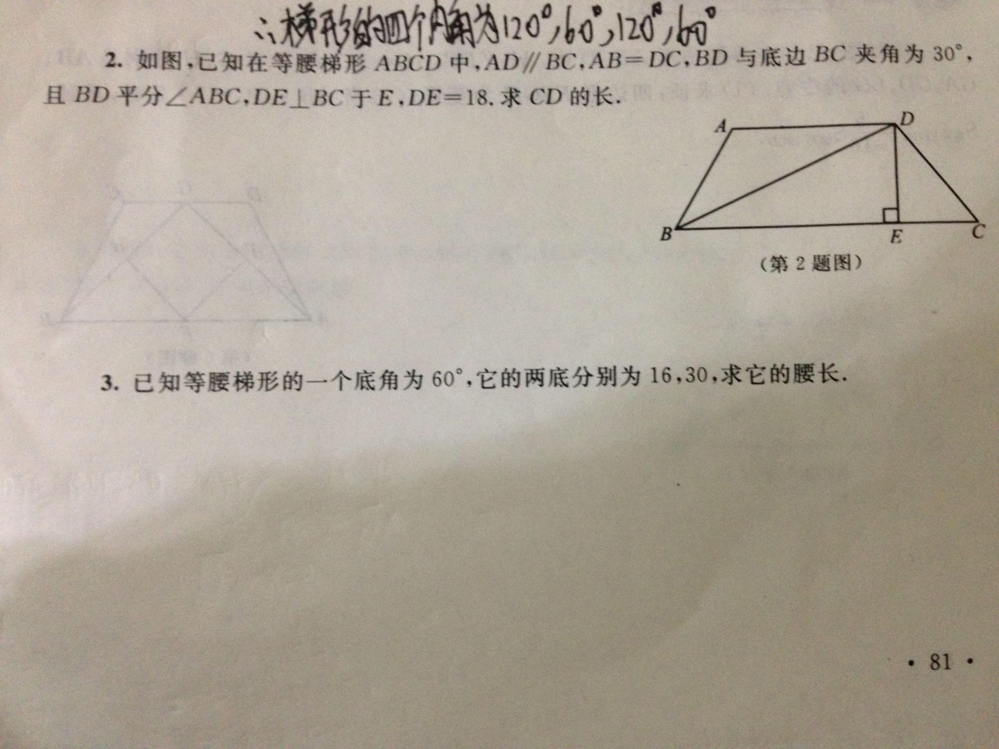 初二数学�zh�_各位大神,这个初二数学几何题帮忙看一下,这个怎么算