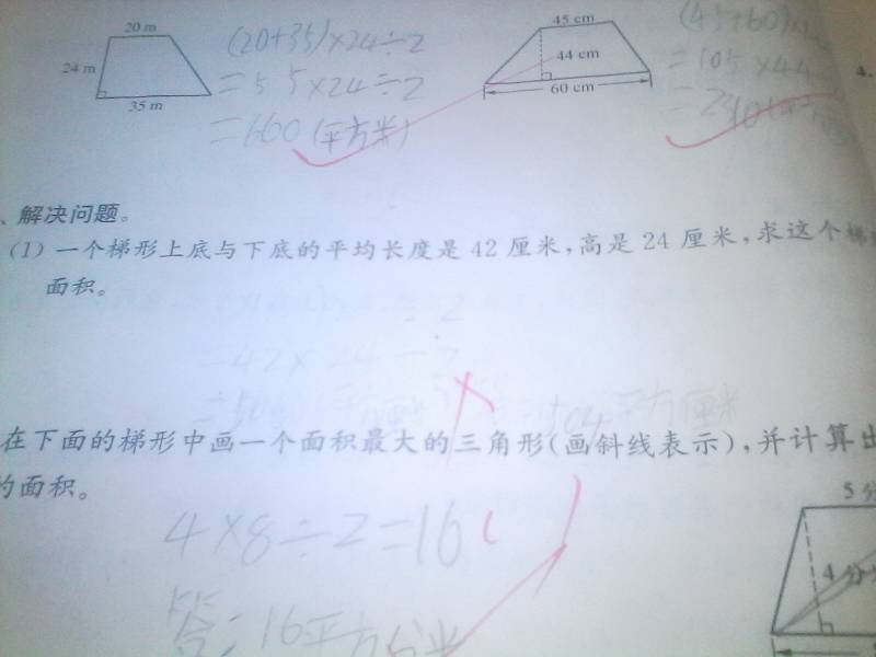 五年级下册数学练习册答案 五年级下册练习册题 五年级下册大练习册