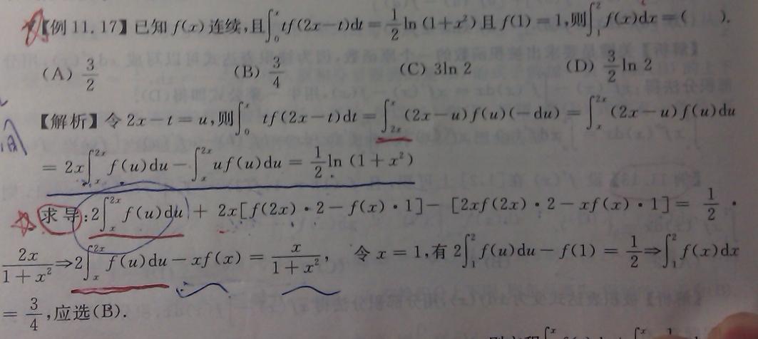 >> 文章内容 >> 定积分计算中的一些技巧  定积分怎么算.