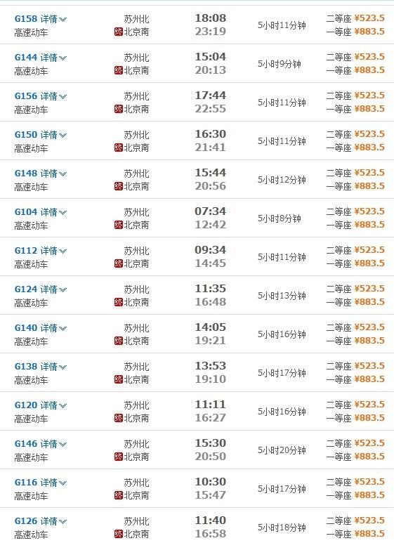 苏州北站到北京南站3月5车时间是几点
