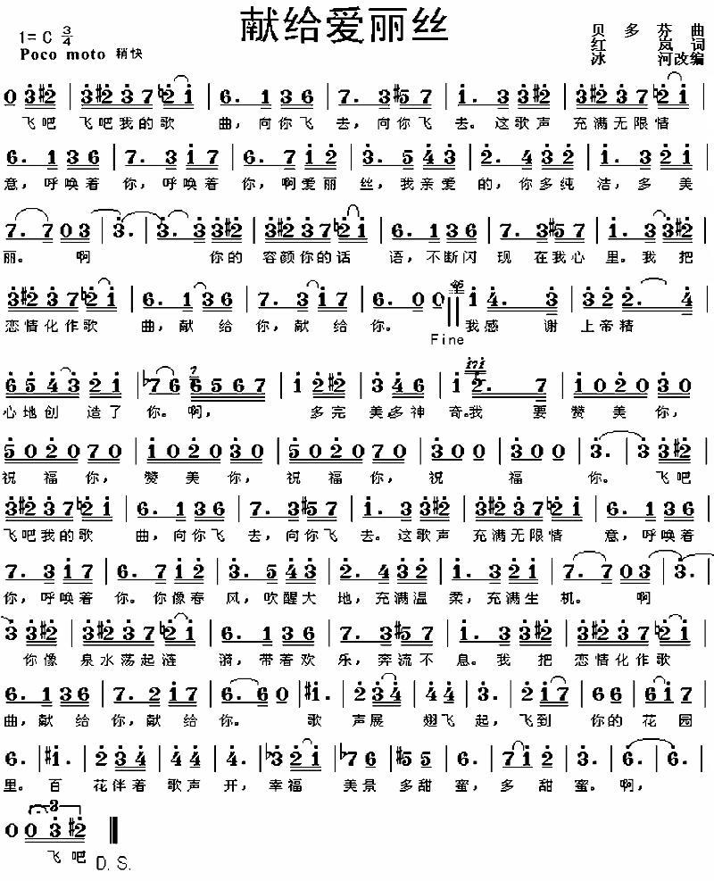 致爱丽丝钢琴数字简谱图片