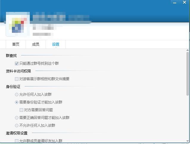 """最新版2013qq不能设置""""允许管理员修改群名片""""了吗图片"""