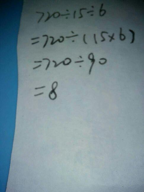 720÷15的简便算式