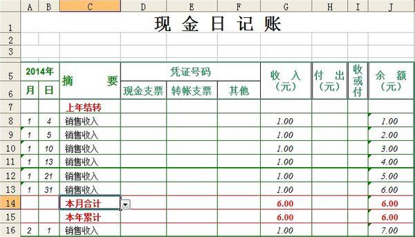 Excel现金日记账中,如何编制宏将余额数字自动隐藏? 百度知道