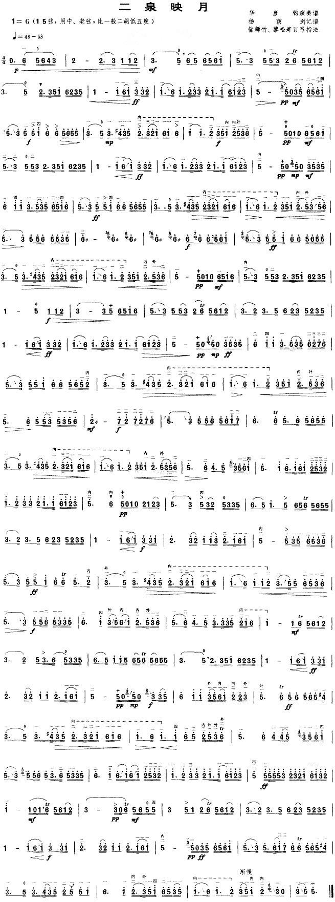 二胡十大名曲分别是:二泉映月,良宵,听松,空山鸟语,寒春风曲,月夜,流图片