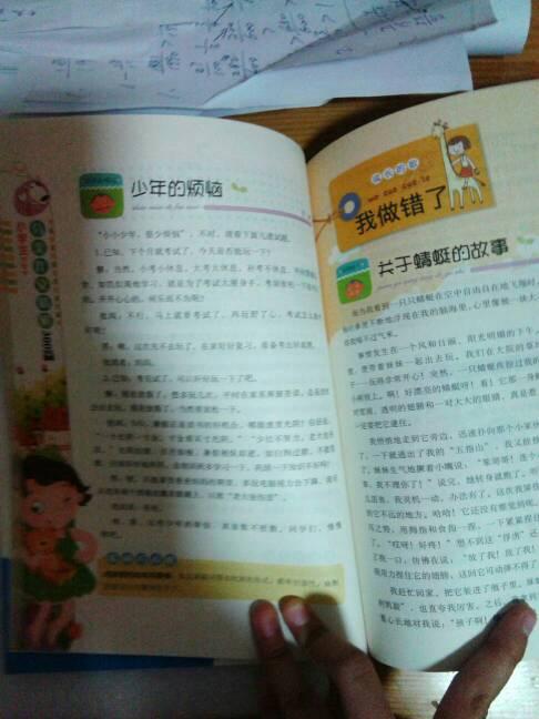 字 成长的故事200字 -南京夫子庙作文350字