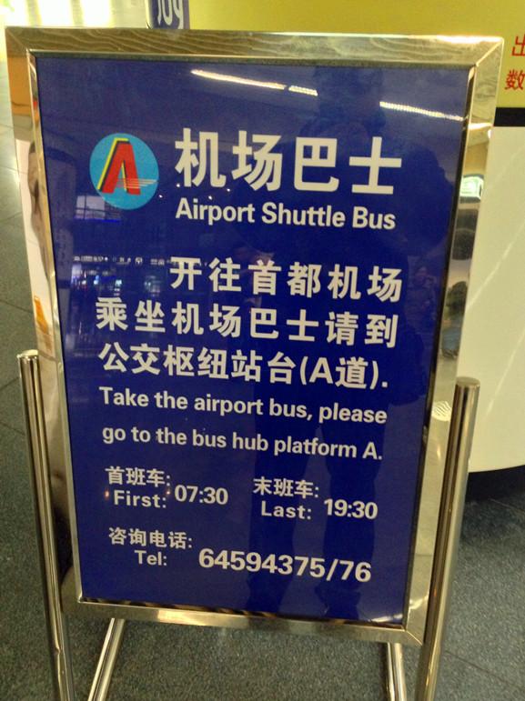 北京南到首都国际机场