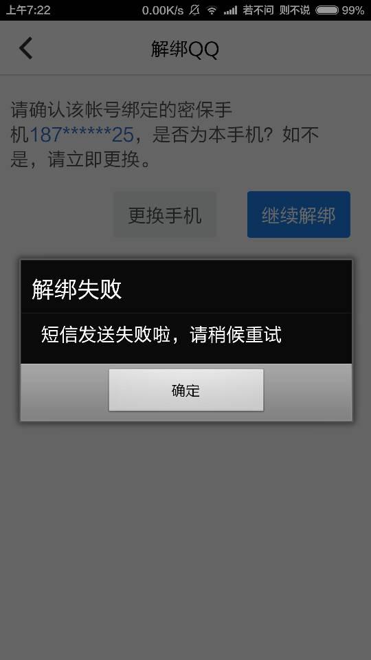 用qq安全中心手机版怎么解除dnf安全模式