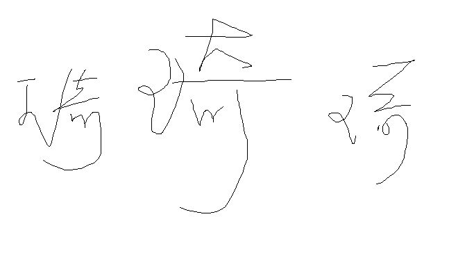 素材 QQ个性签名 伤感个性签名 搞笑签名 QQ情侣签名 哲理签名 QQ