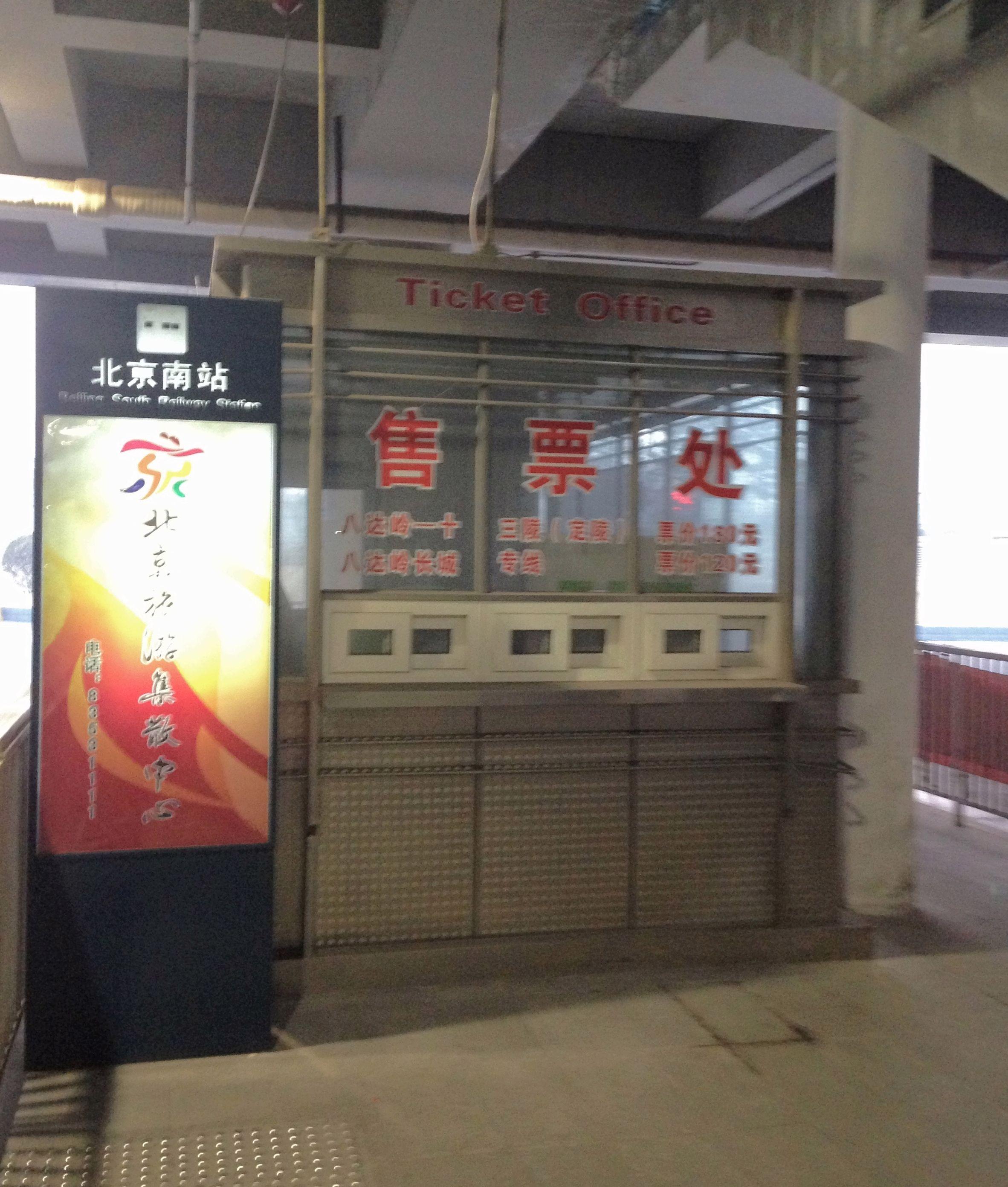 北京南站机场巴士