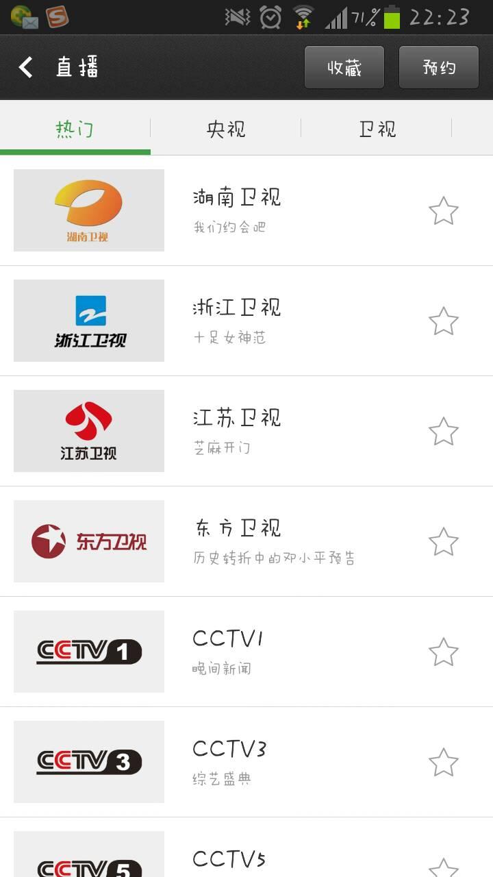 哪个手机app可以看湖南卫视直播呀,想看人民的