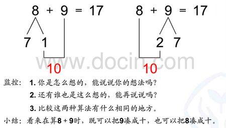 14-9用凑十法怎么算图片