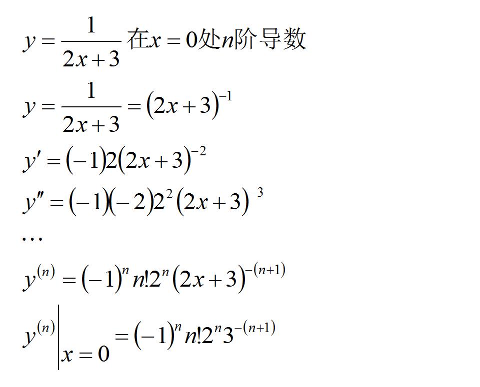 (2x-3)分之一的n阶导数