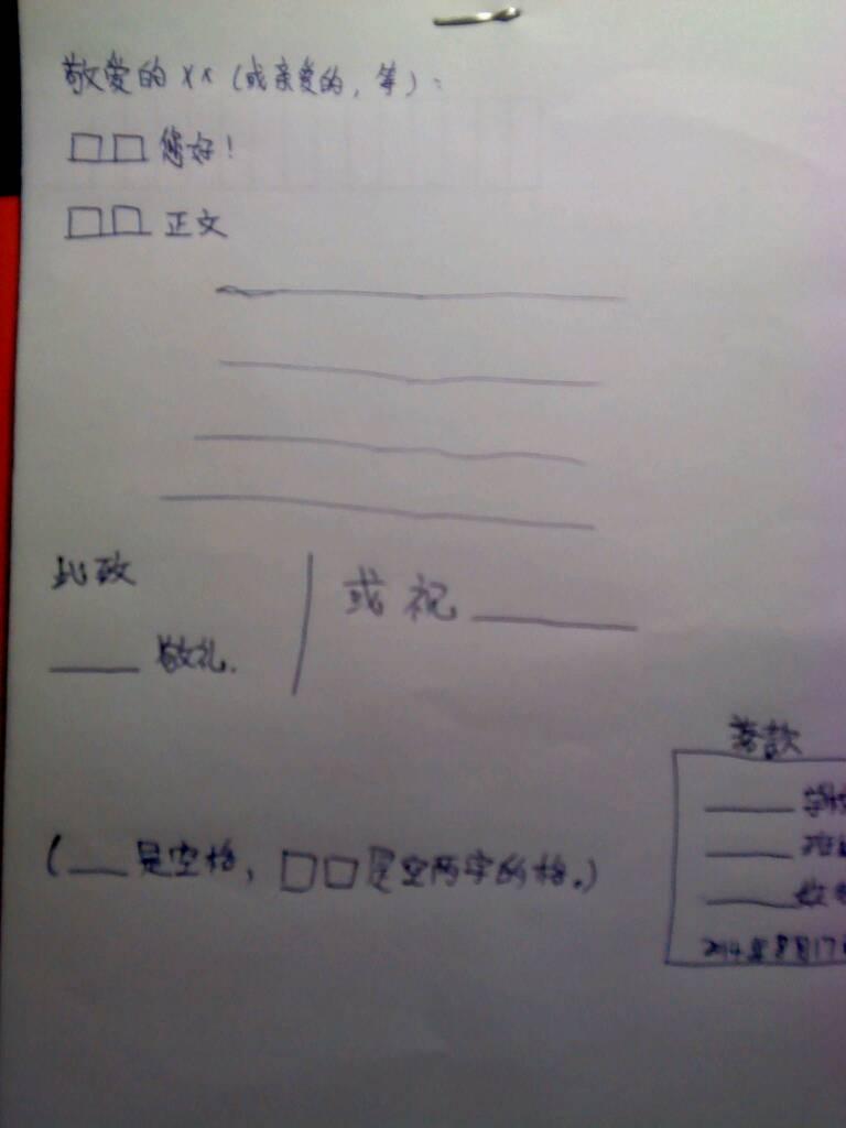 写信的格式?图片