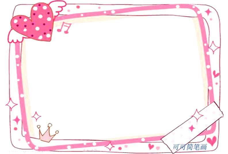教师节手抄报的边框(要图)