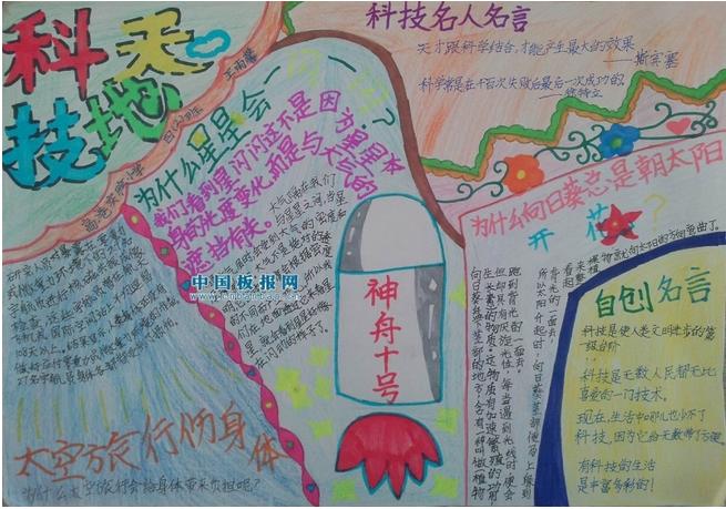 小学生手抄报由于比较简单一般多用四开纸.