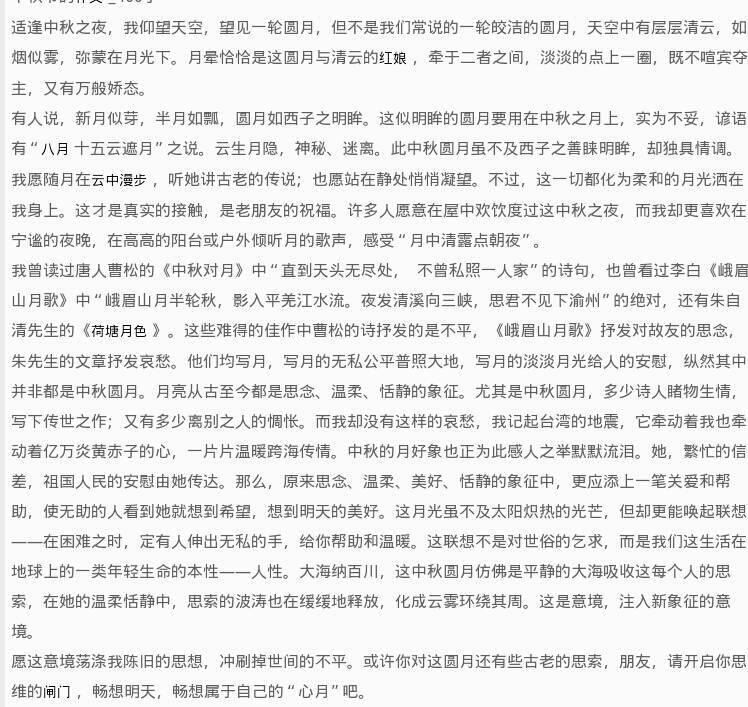 中秋节的故事作文_一篇关于中秋节的作文300字