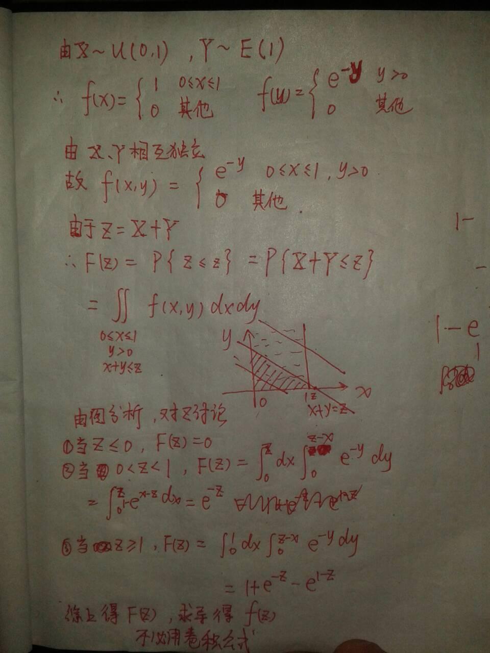 卷积积分例题