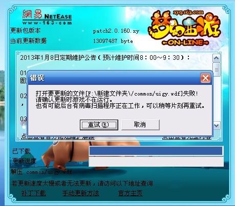 我下载了梦幻西游的迷你版打开时出现了这个 3 2012-06-28 梦幻西游图片