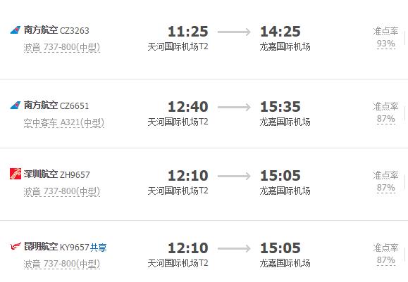 武汉到吉林飞机