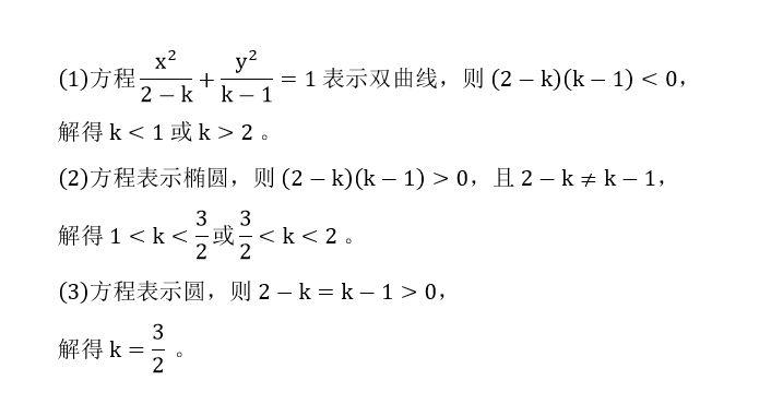 双曲线k的取值范围