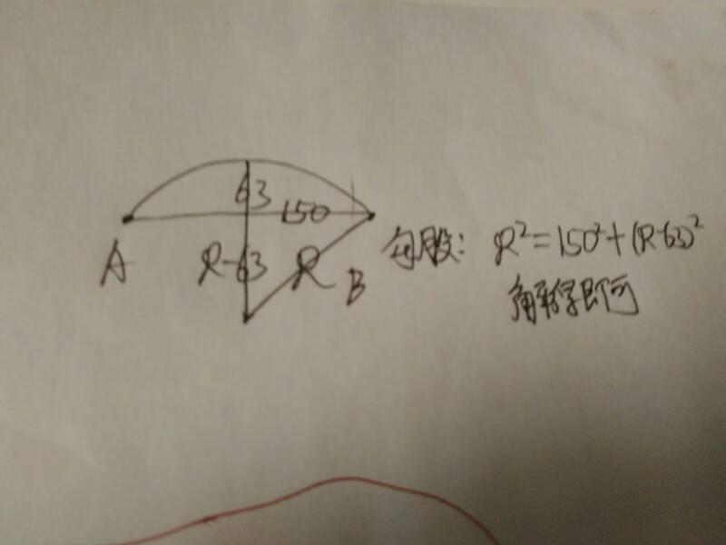 怎么计算弧