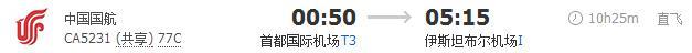 北京到土耳其飞多久