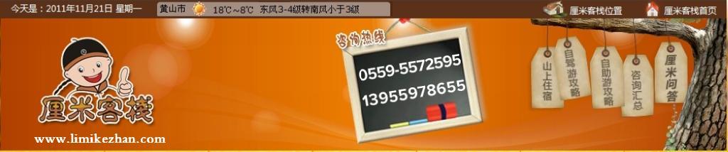 黄山风景区电话号码