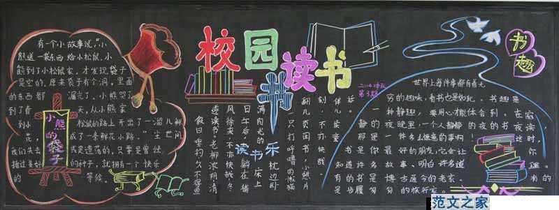 金秋季节手抄报有关学生学习结果丰收的手抄报的内容