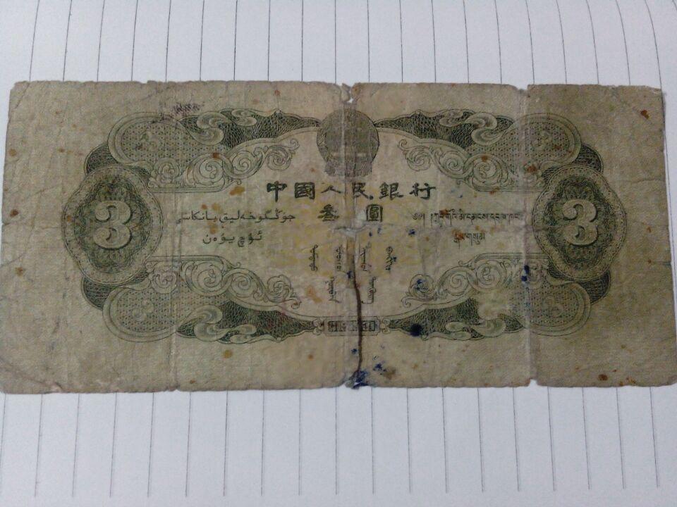 三块钱人民币图片