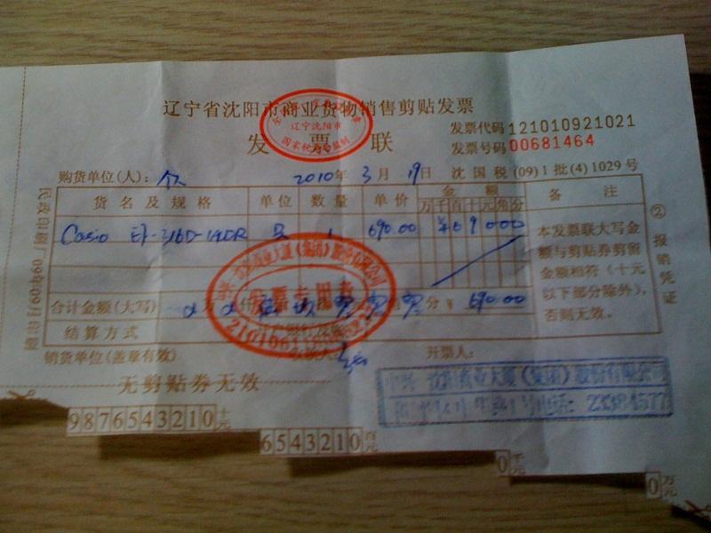 货物销售剪贴发票; 辽宁发票查询; 发票代码图解