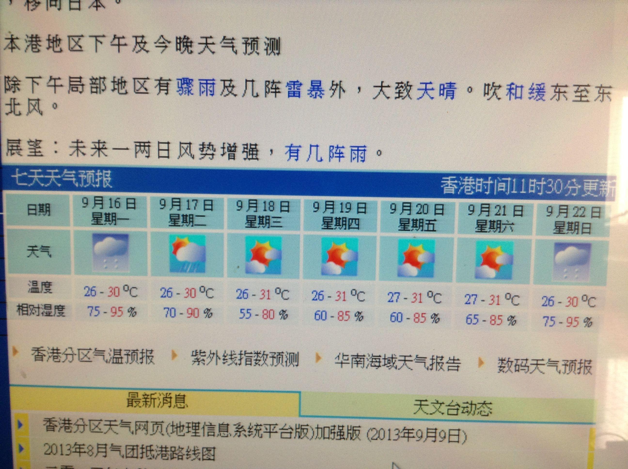 香港管家婆玄机彩图2016新图今期生肖图片