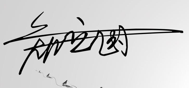 签名设计免费版【赵丽颖图片】