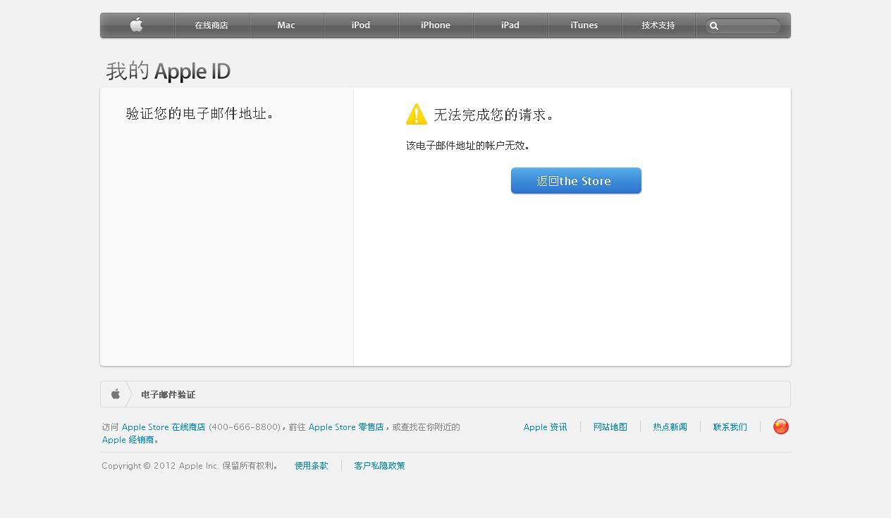 为什么注册在香港的iphone id 在下载央视影音和芒果tv 放不了,芒果tv