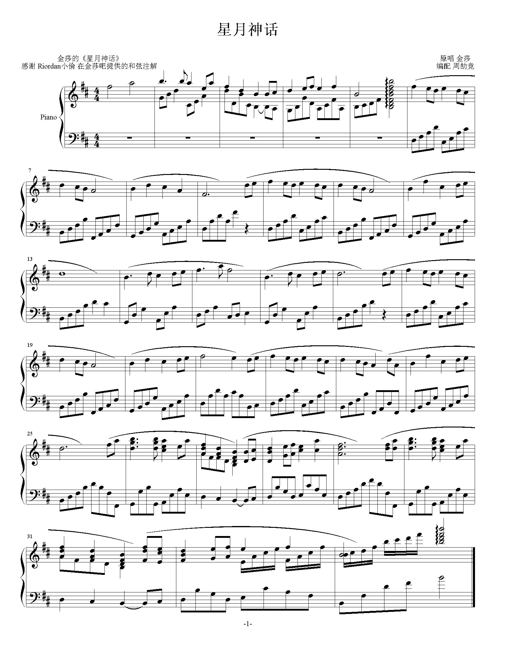 星月神话小提琴谱图片