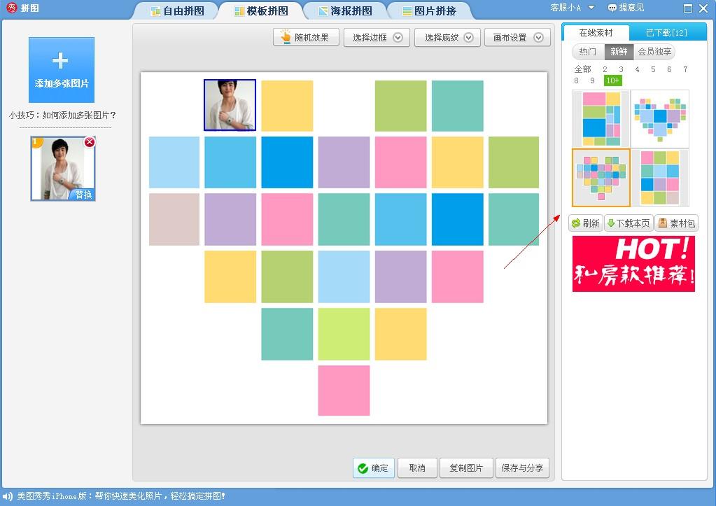 这种合拼的图片是用什么软件制作的?包括文字素材!